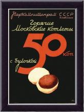 Moscow hamburger, also known as Mikoyan hamburger