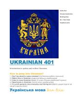UKR Flyer